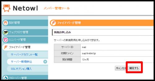 firebird-new3