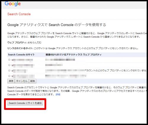 google-search-console4