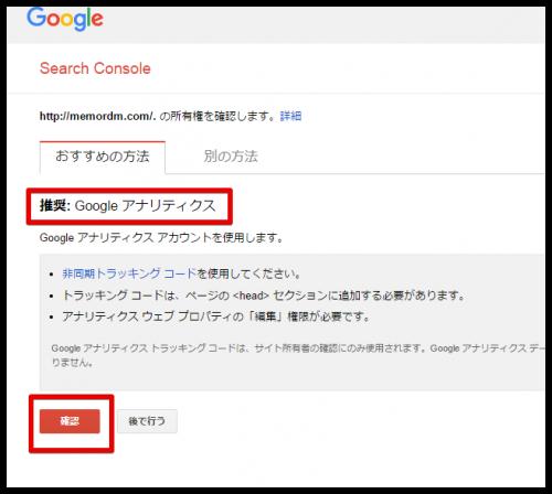 google-search-console8
