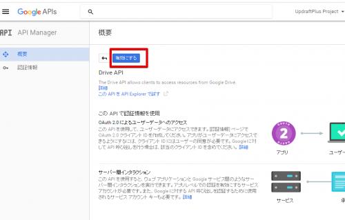 backdraft-googledrive6