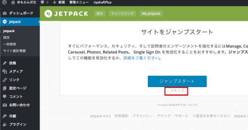 jetpack8