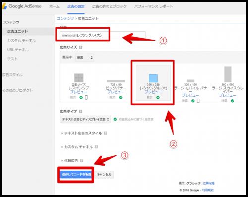 google-adSense2