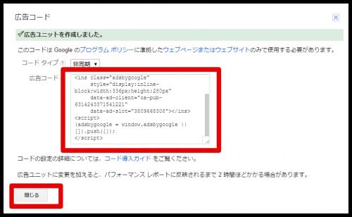 google-adSense3