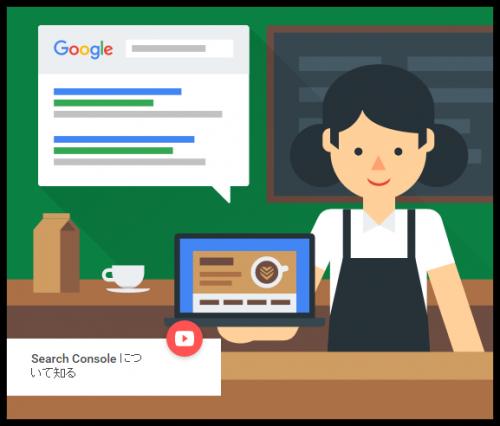 google-search-console1