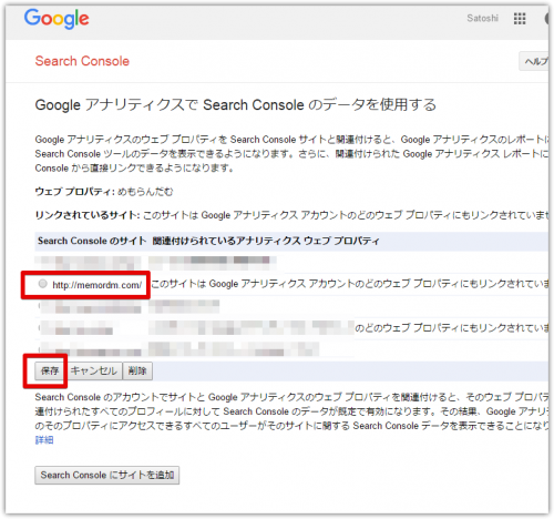 google-search-console10