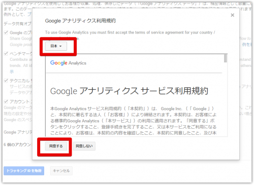 googleanalytics5