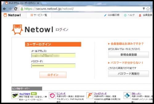 netowl-login