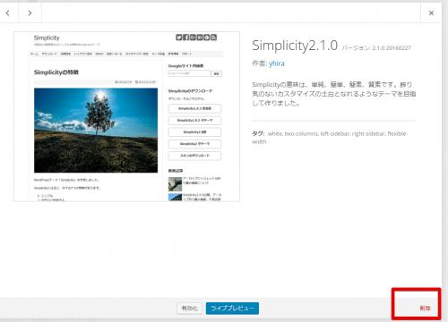 simplicity21delete