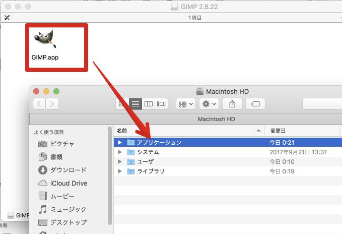 mac OS High Sierra にGIMPをインストールした